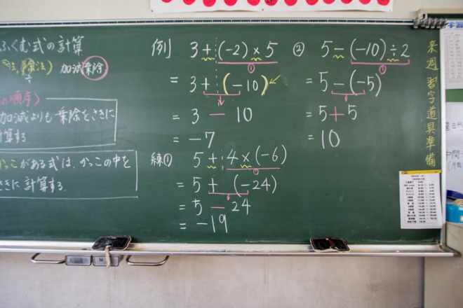 Japanese Middle School Math Board