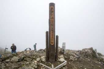 Mt Bunagatake Summit Marker