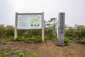 Mt Kanmuri Trailhead