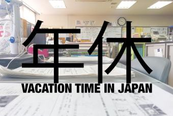 How Vacation Time (年休 Nenkyu) Works In Japan