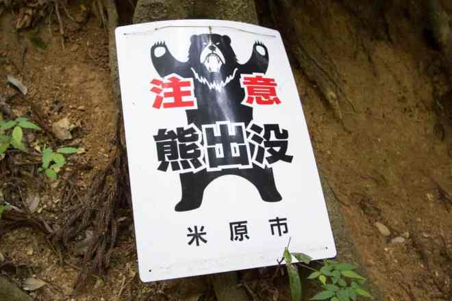 Japan Bear Danger Sign