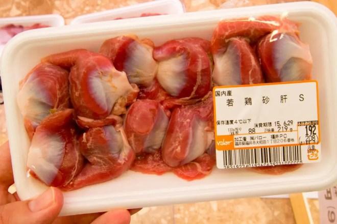 Japan Supermarket Chicken Gizzards