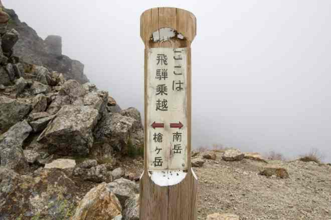 Japanese Mountain Kanji Sign