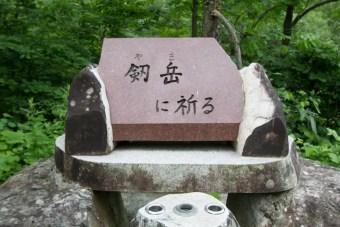 Mt Tsurugi Banbajima Trailhead