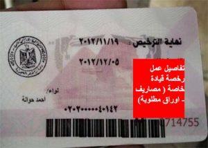 الاوراق المطلوبه لاستخراج رخصه قياده خاصه في مصر 2019