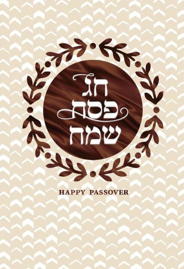 Leaves and Branches Hebrew Letters Passover Card   Greeting Cards     Leaves and Branches Hebrew Letters Passover Card