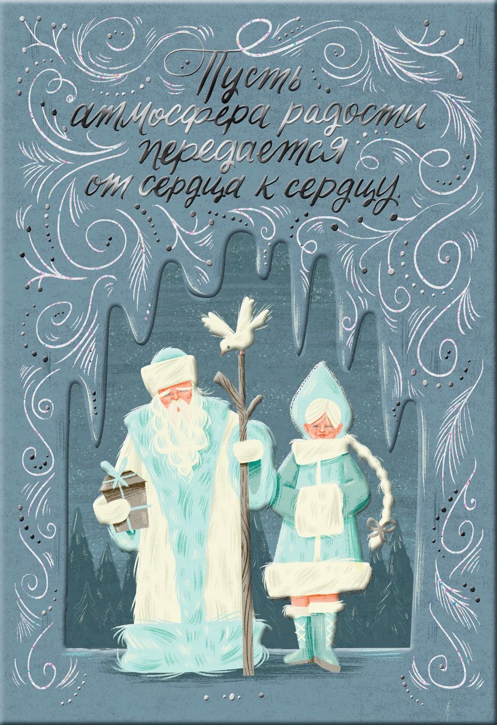 Heritage Santa Claus Russian Language Christmas Card