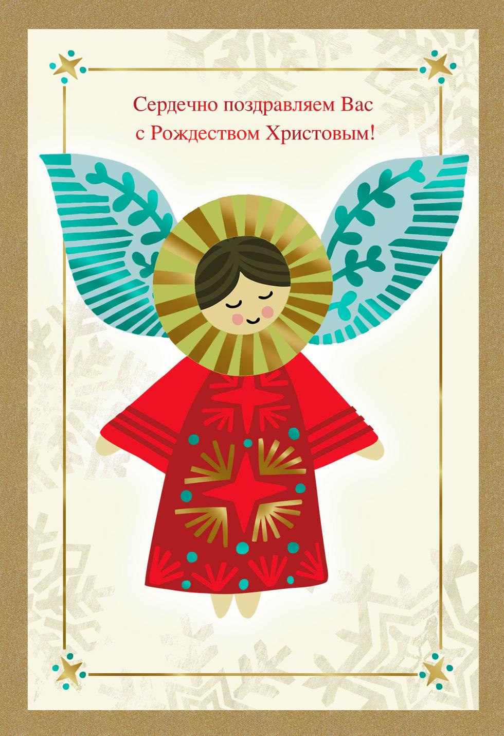 Smiling Angel Russian Language Christmas Card Greeting