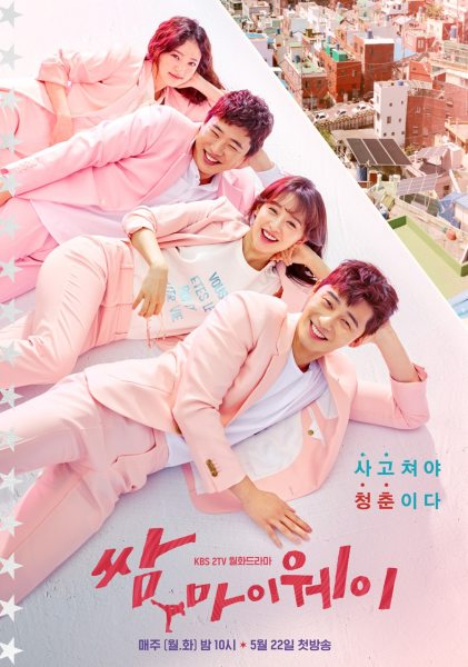 """""""Fight for My Way"""" is among our recommended K-dramas to watch while in quarantine during the COVID-19 pandemic."""