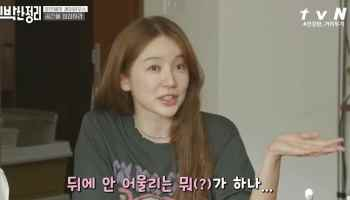 Yoon Eun-hye Shares Her Home on 'The House Detox'