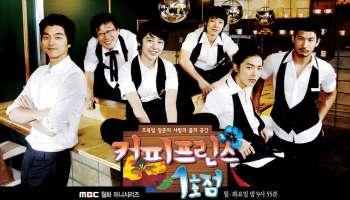 Gong Yoo, Yoon Eun-hye Together Again in 'Coffee Prince' Reunion