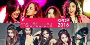 kpop2016-2