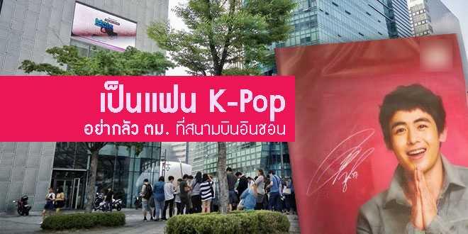 kpop-fan-immigration