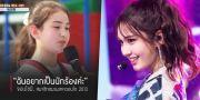 ย้อนเวลา: เมื่อ จอนโซมี เป็นแค่เด็กจากชมรมเทควอนโดที่ฝันอยากเป็นนักร้อง