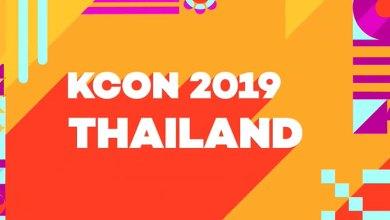 Photo of KCON 2019 Thailand คอนเฟิร์ม 12 ศิลปิน KPOP ร่วมแสดงคอนเสิร์ตที่ไทย