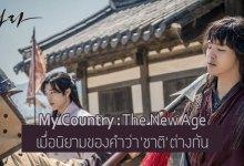 Photo of My Country: The New Age – เมื่อนิยามของคำว่า'ชาติ'ต่างกัน