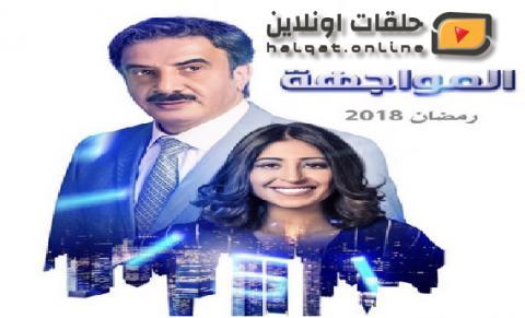 مسلسل المواجهة الحلقة 28 كامل عربي حلقات Tv