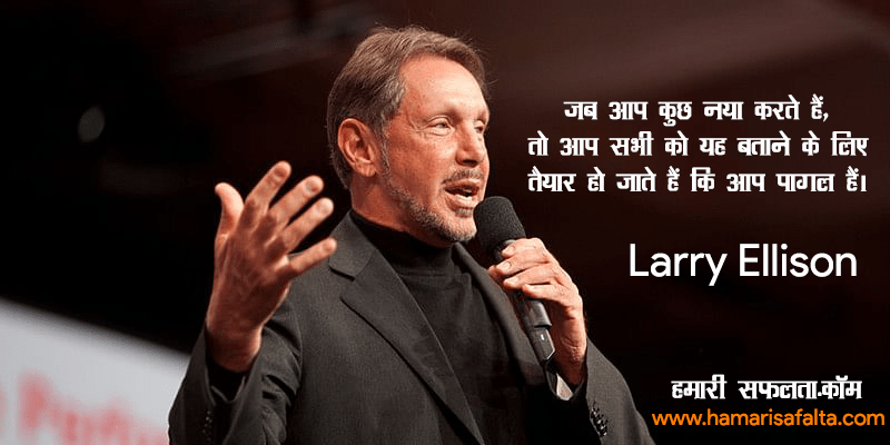 10 Larry Ellison Inspirational Quotes in Hindi