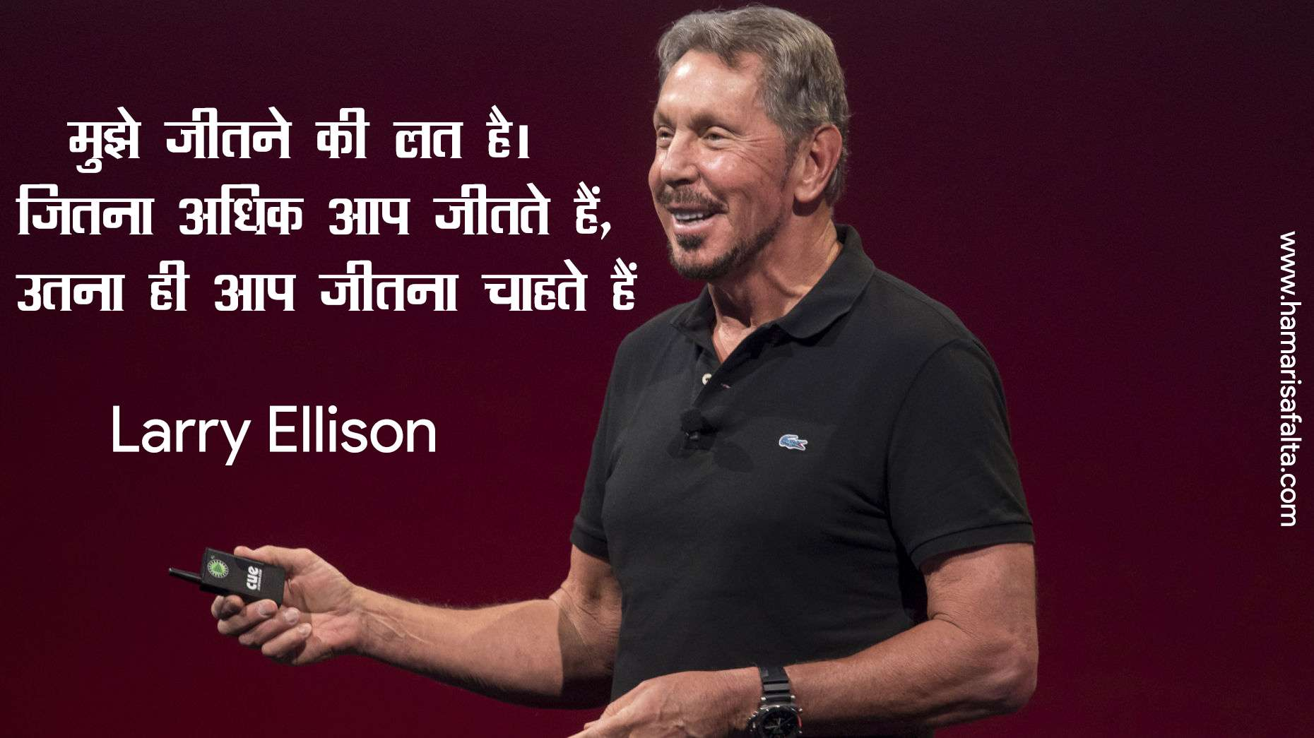 Larry-Ellison-Motivational-Thoughts-in-Hindi