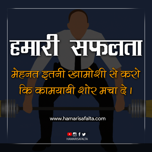 inspirational-thoughts-in-hindi