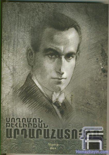 Նոր հրատարակութիւն. Սողոմոն Թեհլիրեան Արդարահատոյցը