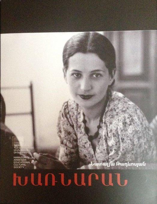 "Natalia Tadeosian's Memoirs ""The Crater"" Published (Armenia)"