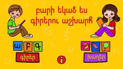 Հաղորդագրութիւն