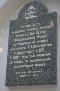Памятная доска на месте храма на Смоленском кладбище