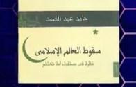 """سؤال جرئ 326 مناقشة كتاب """"سقوط العالم الإسلامي"""""""