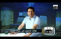 Episode 5 – (برنامج صندوق الإسلام : الحلقة الخامسة (نقاط التحول فى حياة محمد