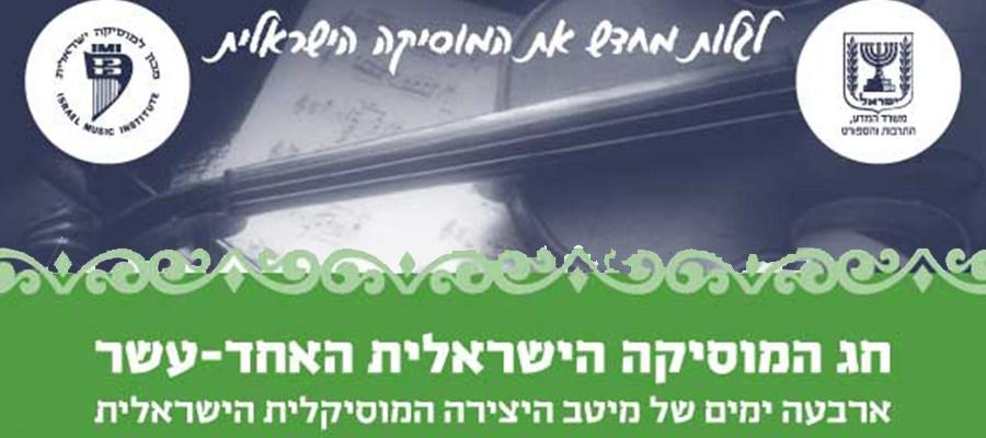 hag_musica_israelit_2008