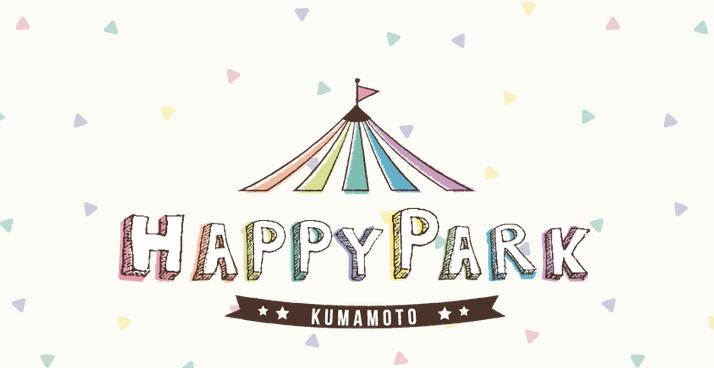 HAPPY PARK ~街中×子育て×遊園地~