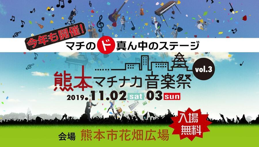 今年も開催!マチのド真ん中のステージ 熊本マチナカ音楽祭 Vol.3