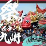 祭りアイランド九州~九州・山口の祭り熊本に集結~