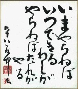 平櫛田中 書