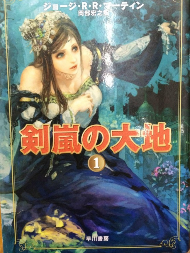 Margaery Tyrell - A Storm of Swords, Part 1 - Japanese Edition