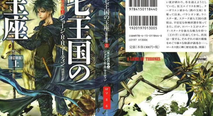 Game of Thrones: artwork e copertine dell'edizione giapponese dei libri di George R. R. Martin