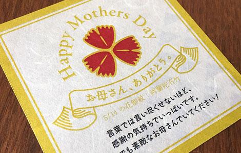 花個紋 母の日カード