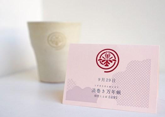 信楽焼フリーカップと、花個紋の個意ことばカード。