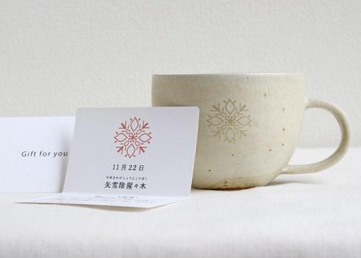花個紋 信楽焼マグカップ-花個紋カード