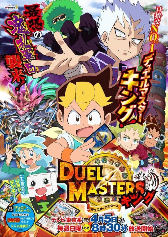 Duel-Master-King-Hanami-Dango