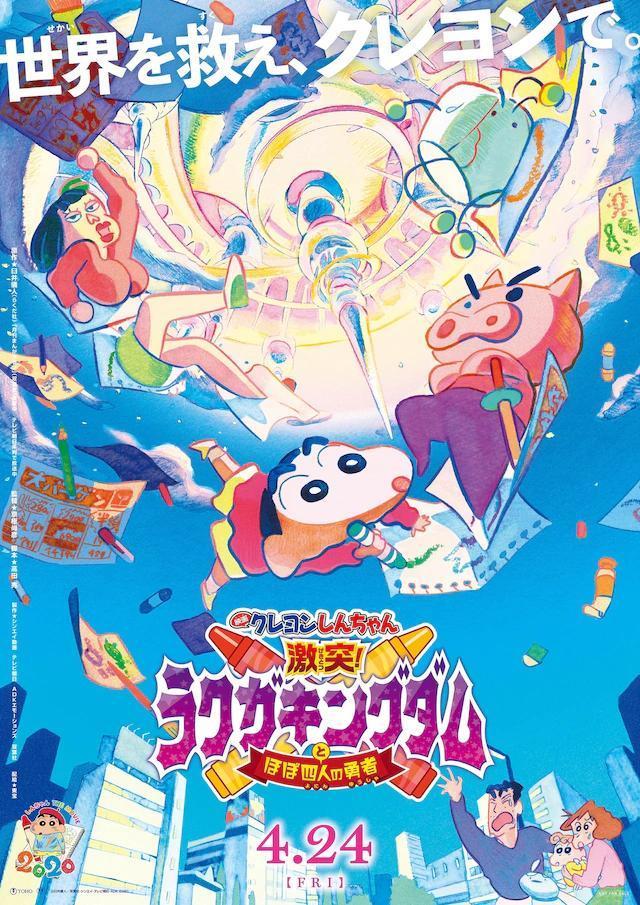 Eiga-Crayon-Shin-chan-Gekitotsu-Rakuga-Kingdom-to-Hobo-Yonin-no-Yūsha-Hanami-Dango