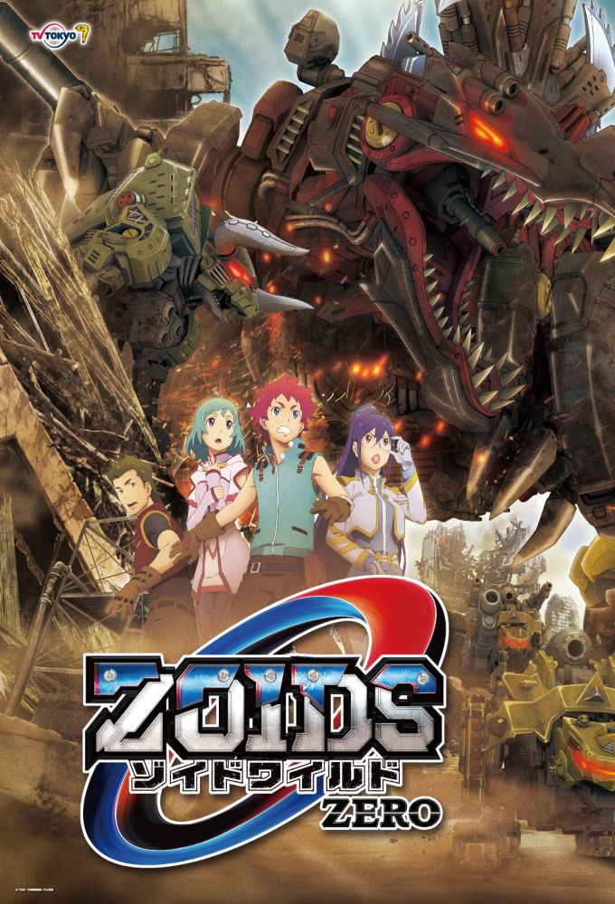 Zoids-Wild-ZERO-Hanami-Dango