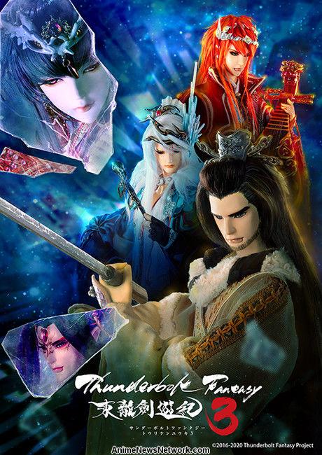 Thunderbolt-Fantasy-Puppet-Shows-3rd-Season-Hanami-Dango