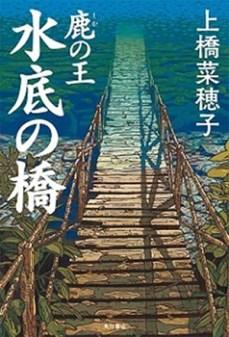 Shika no Ou - Hanami Dango