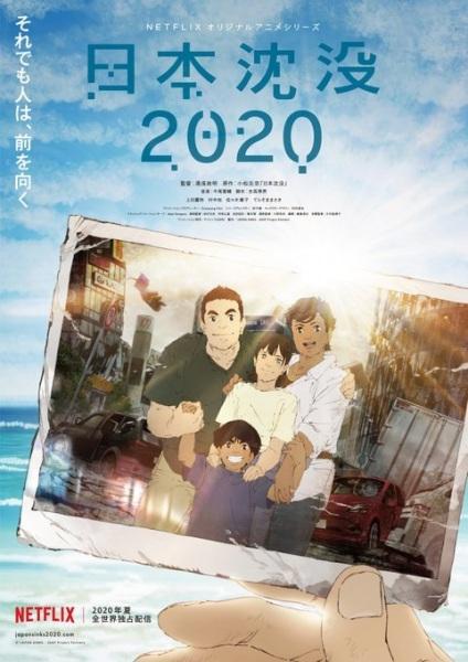 Japan Sinks 2020 - Hanami Dango
