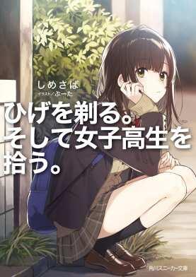 Hige wo Soru Primavera Anime 2021 - Hanami Dango