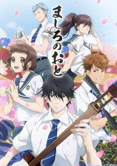 mashiro no oto -Primavera Anime 2021 - Hanami Dango