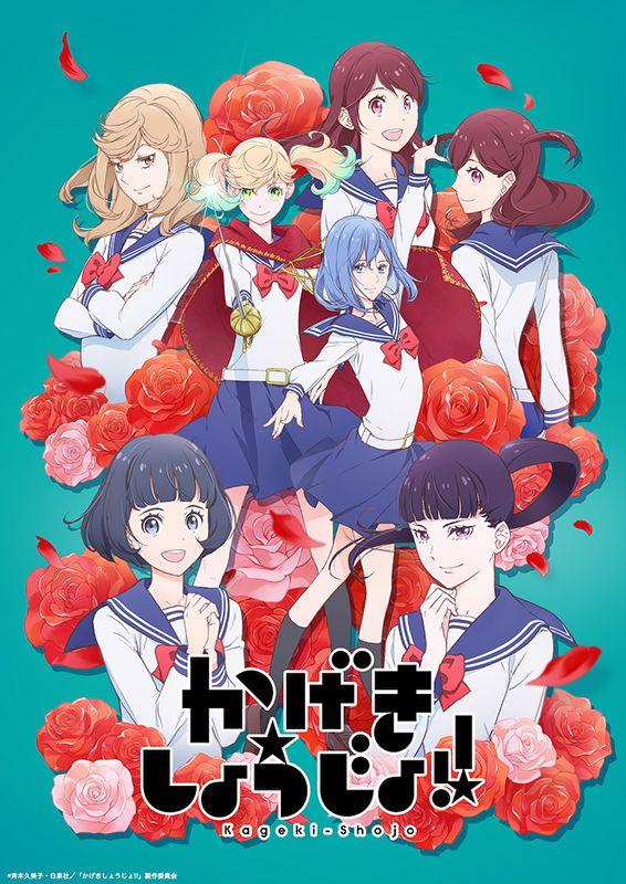 Kageki Shoujo Verano 2021 - Hanami Dango
