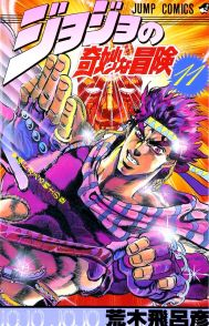 Listado Mangaplus Jojos Bizarre Adventure Parte 2 Battle Tendency - Hanami Dango